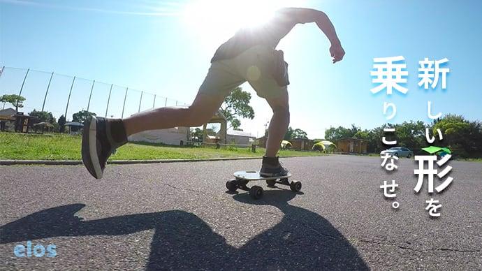 初心者にもオススメ。リュックに納まり持ち運び簡単な「イロススケートボード」