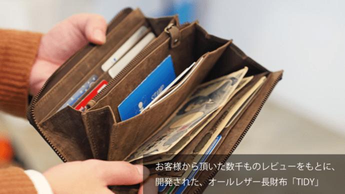 財布の中を整理整頓。使いやすさと収納にこだわり、自分自身で育てる財布「TIDY」