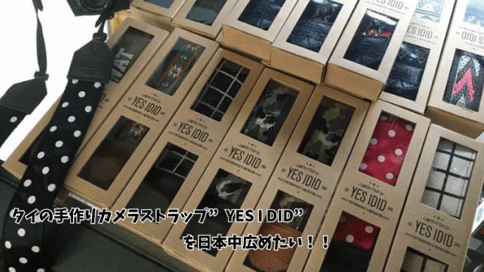 """タイのアーティスト手作りカメラストラップ""""YES I DID""""を日本に広めたい"""