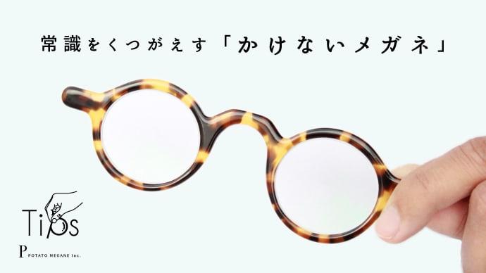 かけないメガネ!?「ちょっと見にくい」をなくす、常識を覆すステーショナリーメガネ