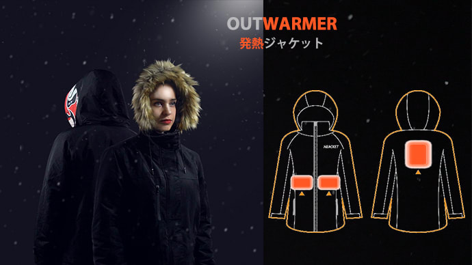 寒い冬もこれ一着で快適に。温度調節可能なジャケット「OUTWARMER」登場