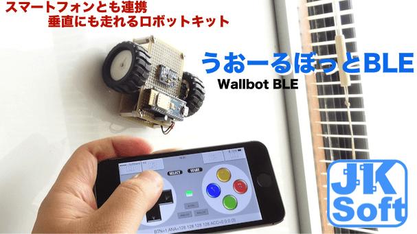 スマートフォンとも連携!垂直にも走れるロボットキット「うおーるぼっとBLE」