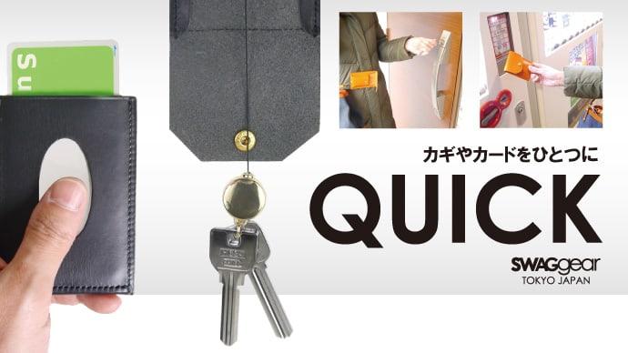 スッと伸びパッと使える!パスケースとキーケースをひとつにドッキング「QUICK」