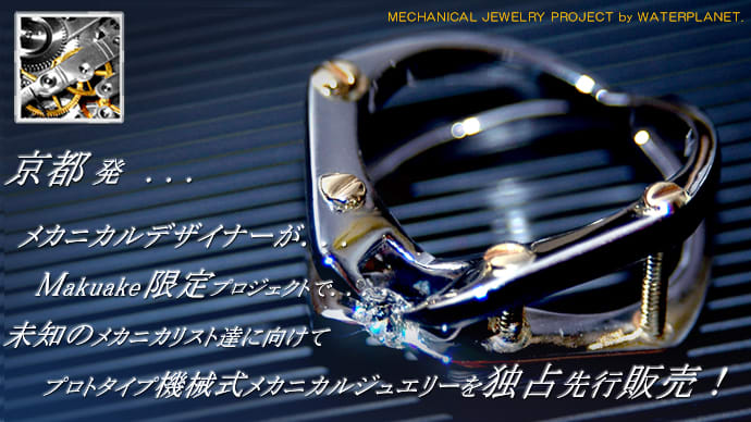 クール過ぎて自慢したくなる!宝石職人製『プロトタイプ機械式メカニカルジュエリー』