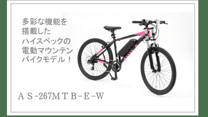 eisan bike 電動アシストMTB「AS-267MTB-E-W」の販売
