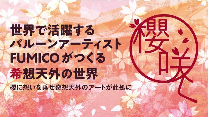古民家から飛び出す桜!世界大会優勝バルーンアーティスト希想天外な作品展。