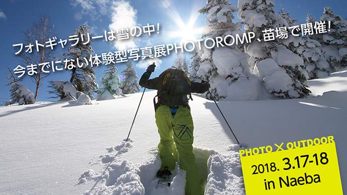 フォトギャラリーは雪の中!今までにない体験型雪上写真展、苗場スキー場で開催!