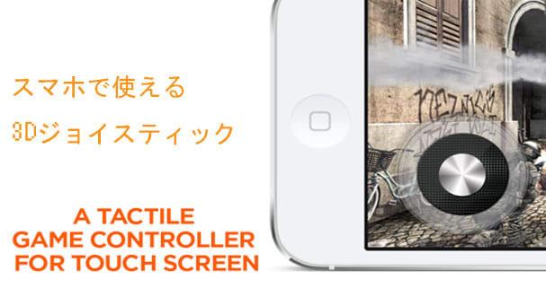 【TactSlider】スマホに簡単にコントローラー装着!