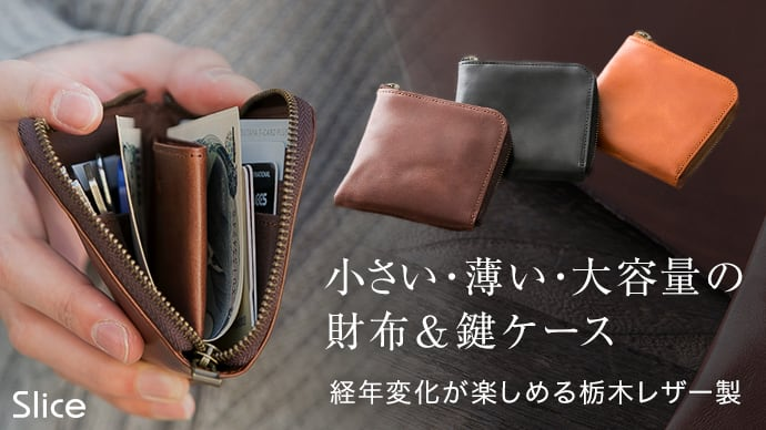 小さい・薄い・大容量の財布&鍵ポケット付き! 経年変化するレザーケースSlice