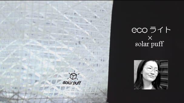 ソーラーパフで世界を照らす!ハイチ救済から始まったエコライトプロジェクト