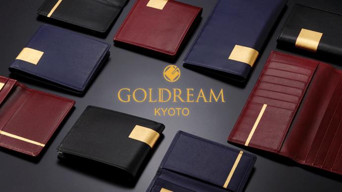 京都・金箔押職人の新たな挑戦。 使うほどに味わい増す革小物「GOLDREAM」