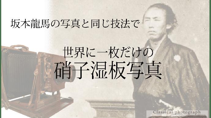 ガラスに自分自身を写す。江戸時代からの昔ながらの撮影方法「湿板写真」を復活!
