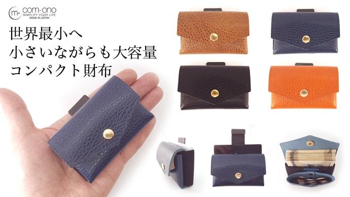 浅草から世界最小へ。com-onoが提案するコンパクト財布