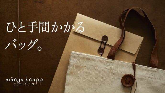 紐を結ぶ、解く。紐付き封筒の美意識から生まれたバッグ「モンガ・クナップ」。