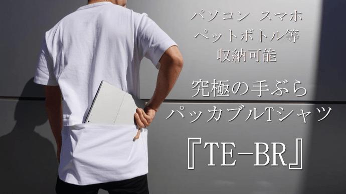 パソコンだって収納出来る!究極の手ぶらTシャツ『TE-BR(ティーブラ)』