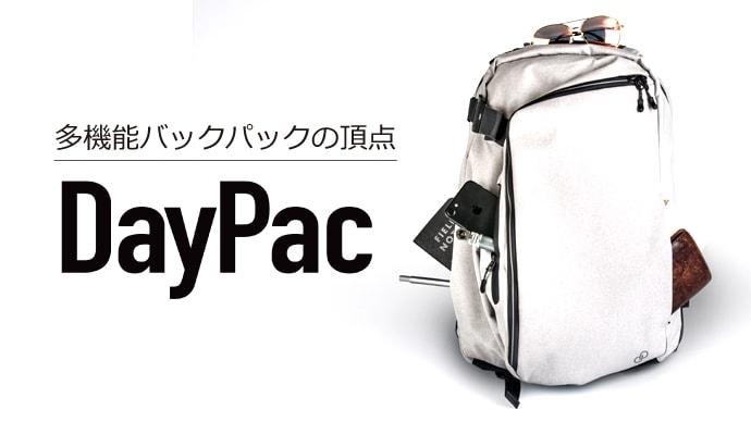 旅行もビジネスもこれ一つ!超多機能トラベルバックパック「DayPac」