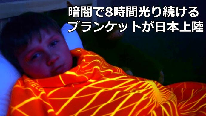 暗闇で光るブランケットが家庭に楽しい時間を!Force Fieldが日本上陸