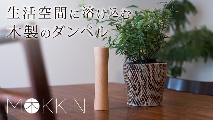 これがダンベル?生活空間に溶け込む木製ダンベルで『隙間時間トレーニング』を!
