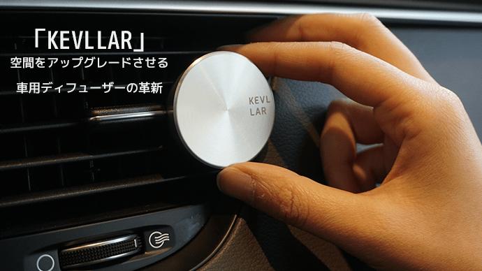 アルミとパフュームの高級感を生かした車用ディフューザーの革新「KEVLLAR」