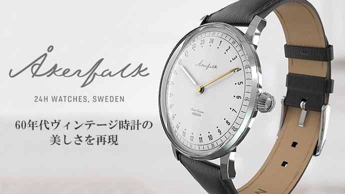 60年代ヴィンテージを表現。北欧デザインの24時間を刻む腕時計Akerfalk