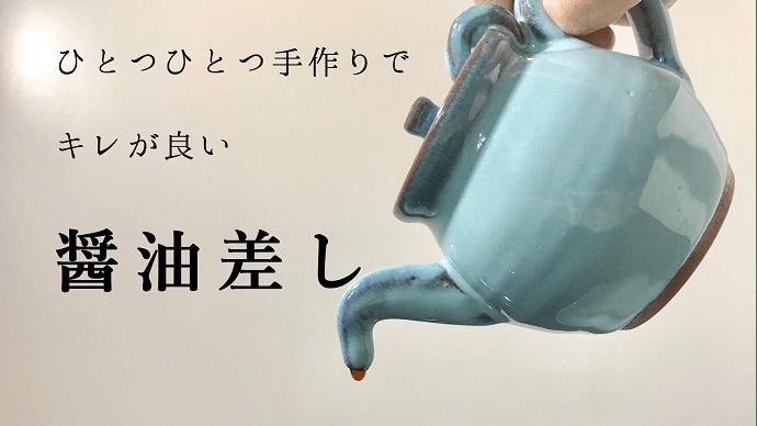 伝統工芸「新庄東山焼」 -垂れない醤油差し- 使用後の一滴が中に戻るんです!