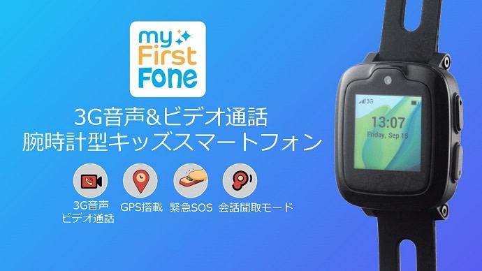 愛するお子様の成長をいつでもどこでも見守れる。GPS搭載の腕時計型スマートフォン