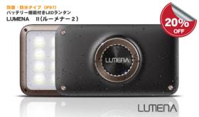 Makuake限定特別価格 20%OFF LUMENA2 1台