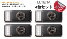 Makuake限定特別価格 35%OFF LUMENA2 4台セット