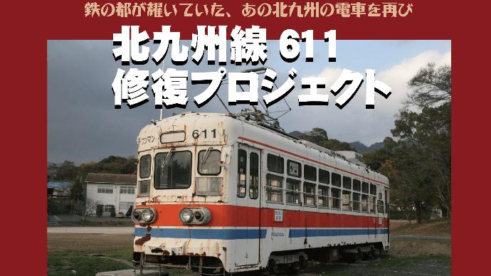 北九州線611号修復プロジェクト