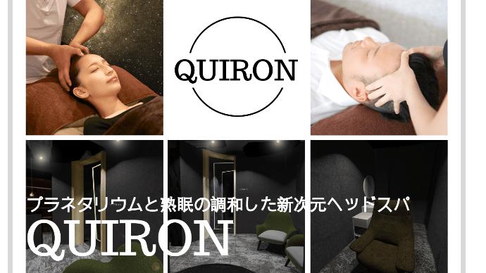 プラネタリウムと熟眠を調和した新ヘッドスパ!「QUIRON」渋谷にオープン