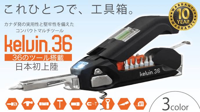 これひとつで、工具箱。男心をくすぐる36のツール搭載マルチ工具 Kelvin36