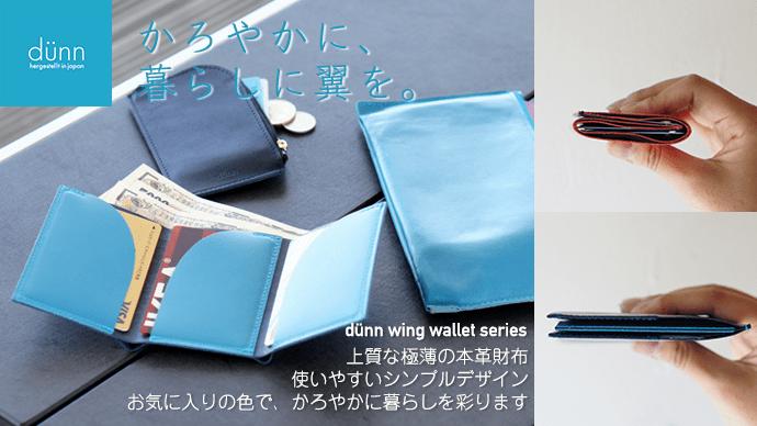 まるで紙のような薄さ、0.5mmの本革製。dunnの財布で暮らしをかろやかに。