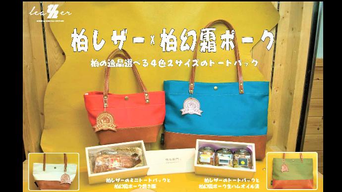 千葉県から全国へ発信6次産業から生まれたMakuake限定ご当地レザー!