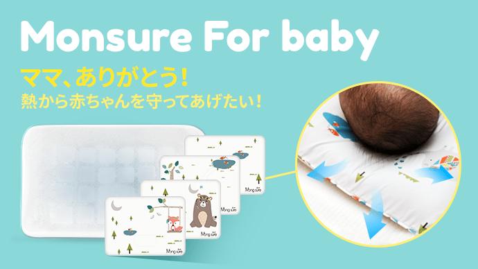 赤ちゃ専用のマクラ「モンシュレ」ーママ、ありがとう!熱から赤ちゃんを守る機能枕