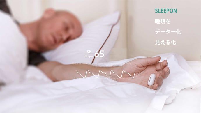 睡眠状況をデータ化。上質な睡眠を求めるあなたへ『SLEEPON』