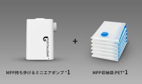 【追加リターン】ミニエアポンプ1個+真空収納パック付き