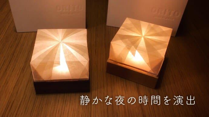 無垢の木と手すき和紙のランプ【cube lump】USB充電で手軽な癒し空間を
