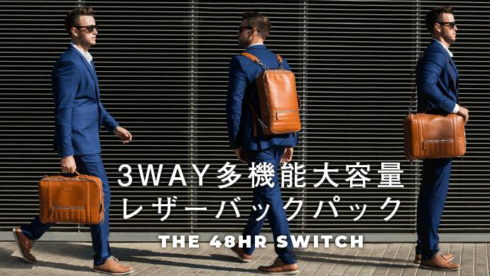 出張にも最適!3WAY可能な多機能&高級レザーバックパック48Hr Switch