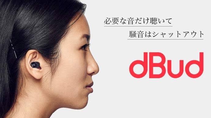 スライド操作で環境音を調節し、音をクリアにする次世代のスマートな耳栓『dBud』
