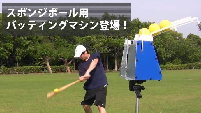 いつでもどこでも打撃練習ができる!「スポンジボール用バッティングマシン」