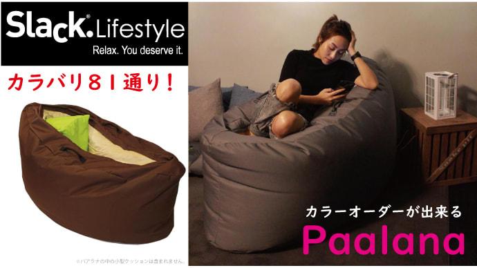 まるで胎内にいるような包容感。安らぎのクッション「paalana」が日本初上陸