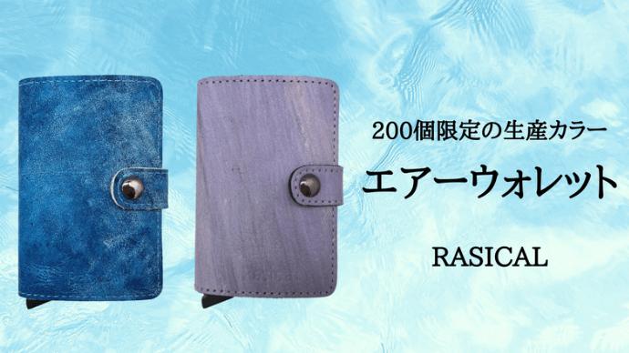これひとつで生活が変わる、減らす財布「エアーウォレット」限定カラーの先行受付