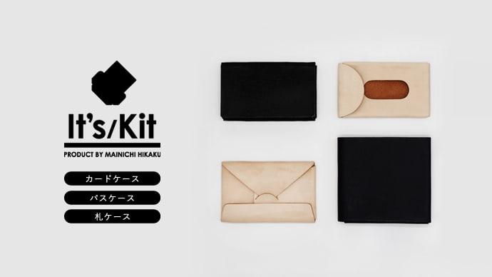 「シンプル構造」で壊れにくい!折って作る革財布&カードケース<It's/Kit>