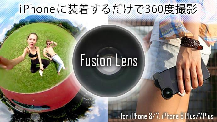 iPhoneに装着するだけ!簡単に360度撮影ができる「Fusion Lens」