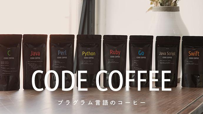 プログラム言語のコーヒー code coffee クラウドファンディング
