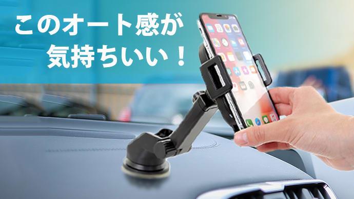 【スマホの指定席】センサーで自動開閉 ワイヤレスで簡単充電 新世代の車載ホルダー