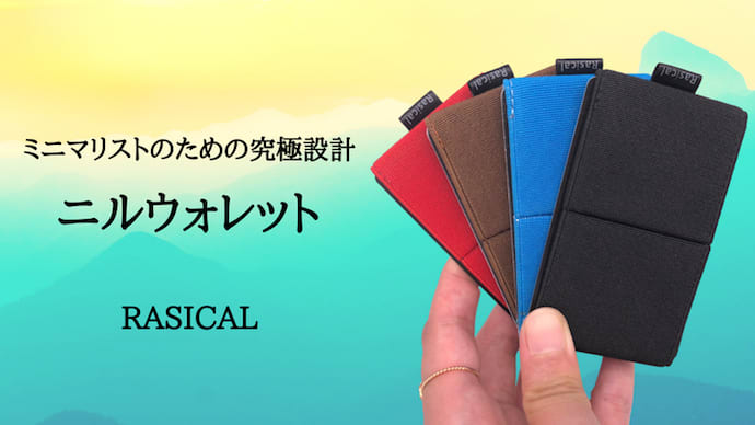 ミニマリストのために作った最も軽量で小さい究極の減らす財布「ニルウォレット」