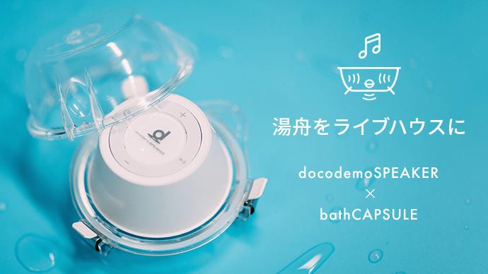 骨伝導スピーカーカラーバリエーション×bathCAPSULE新発売