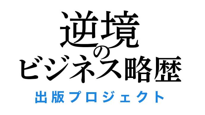『逆境のビジネス略歴~山口豪志編①~』書籍をいち早くお届け!&出版パーティ参加権