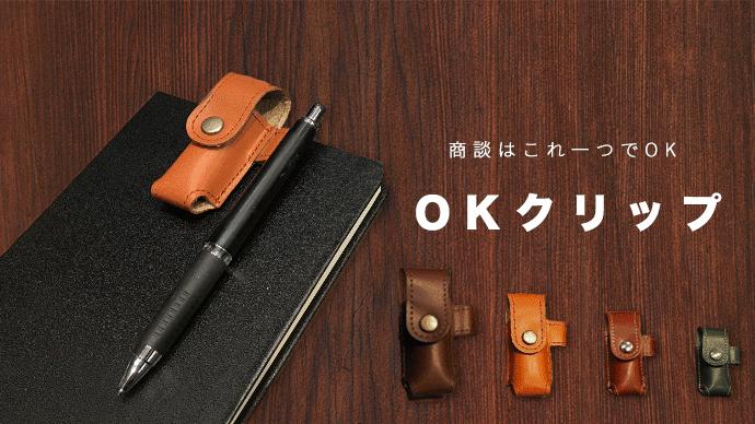 もう商談の場で悩まない。スマートに取り出せる革製ハンコケース「OKクリップ」